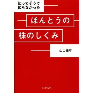 知ってそうで知らなかった ほんとうの株のしくみ 電子書籍版 / 著:山口揚平|ebookjapan