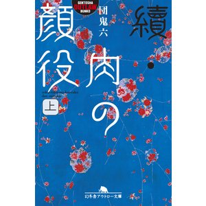 續・肉の顔役(上) 電子書籍版 / 著:団鬼六|ebookjapan