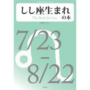 しし座生まれの本 電子書籍版 / 著:天野たかし ebookjapan