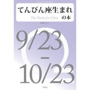 てんびん座生まれの本 電子書籍版 / 著:天野たかし ebookjapan