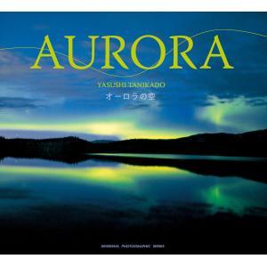 【初回50%OFFクーポン】AURORA -FULL版- 電子書籍版 / 撮影:谷角靖