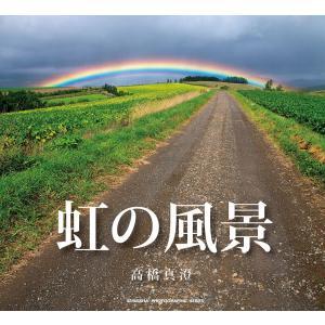 虹の風景 -FULL版- 電子書籍版 / 撮影:高橋真澄 ebookjapan