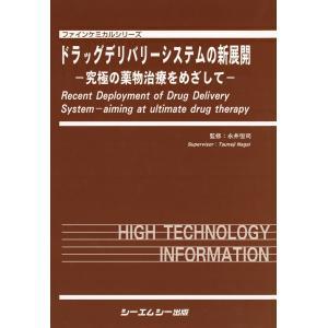 ドラッグデリバリーシステムの新展開 : 究極の薬物治療をめざして 電子書籍版 / 監修:永井恒司