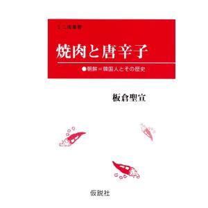【初回50%OFFクーポン】焼肉と唐辛子 電子書籍版 / 著:板倉聖宣