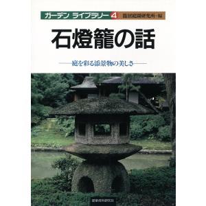 石燈籠の話 電子書籍版 / 編:龍居庭園研究所|ebookjapan