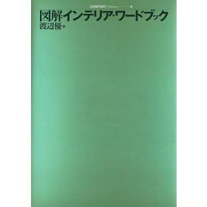 図解インテリア・ワードブック 電子書籍版 / 編:渡辺優|ebookjapan