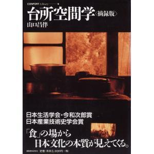 台所空間学〈摘録版〉 電子書籍版 / 著:山口昌伴|ebookjapan