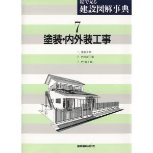 【初回50%OFFクーポン】塗装・内外装工事 電子書籍版 / 編:建築資料研究社|ebookjapan