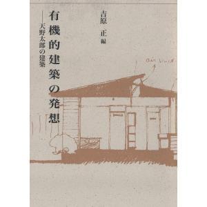 有機的建築の発想-天野太郎の建築- 電子書籍版 / 編:吉原正|ebookjapan