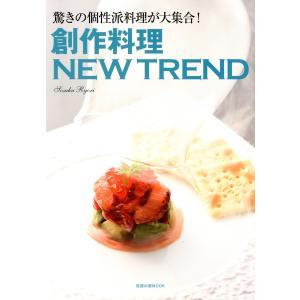 創作料理NEW TREND 驚きの個性派料理が大集合! 電子書籍版 / 編:旭屋出版|ebookjapan