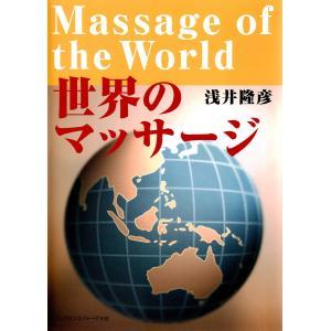 【初回50%OFFクーポン】世界のマッサージ 電子書籍版 / 著:浅井隆彦|ebookjapan