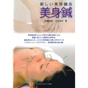 美身鍼 : 新しい美容鍼灸 電子書籍版 / 著:折橋梢恵 著:光永裕之
