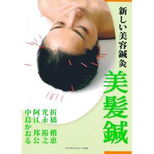 美髪鍼 : 新しい美容鍼灸 電子書籍版 / 著:折橋梢恵
