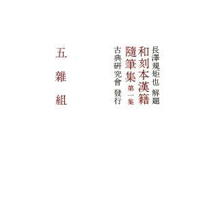和刻本漢籍随筆集1 電子書籍版 / 編:長澤規矩也|ebookjapan