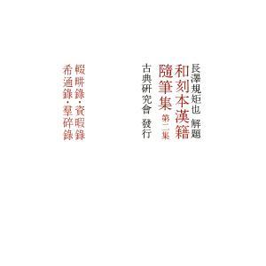 和刻本漢籍随筆集2 電子書籍版 / 編:長澤規矩也|ebookjapan