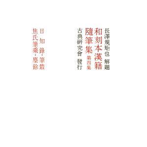 和刻本漢籍随筆集4 電子書籍版 / 編:長澤規矩也|ebookjapan
