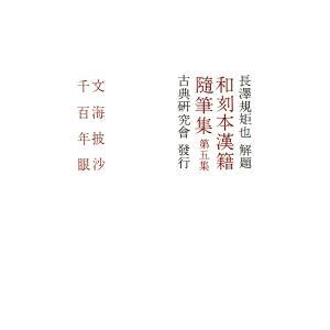 和刻本漢籍随筆集5 電子書籍版 / 編:長澤規矩也|ebookjapan