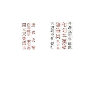 和刻本漢籍随筆集6 電子書籍版 / 編:長澤規矩也 ebookjapan