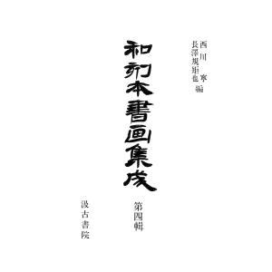 和刻本書画集成4 電子書籍版 / 編:長澤規矩也|ebookjapan