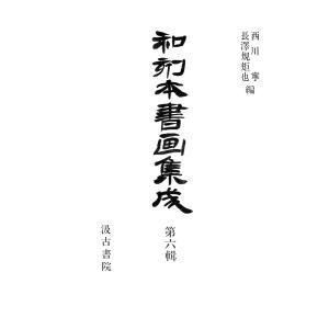 和刻本書画集成6 電子書籍版 / 編:長澤規矩也|ebookjapan