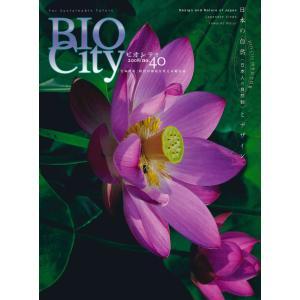 BIOCITY40 日本の自然(日本人の自然観)とデザイン 電子書籍版 / 監修:糸長浩司
