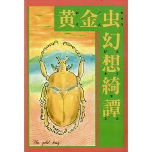 【初回50%OFFクーポン】黄金虫幻想綺譚 電子書籍版 / 著:有馬慈郎 ebookjapan