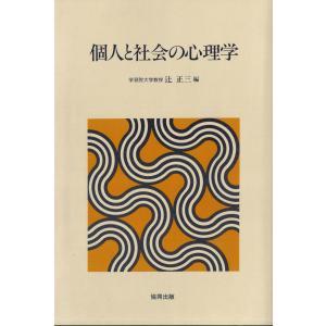 個人と社会の心理学 電子書籍版 / 著:辻正三|ebookjapan