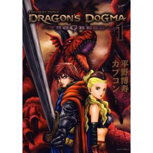DRAGON'S DOGMA PROGRESS (1) 電子書籍版 / 作画:平野博寿 :カプコン|ebookjapan