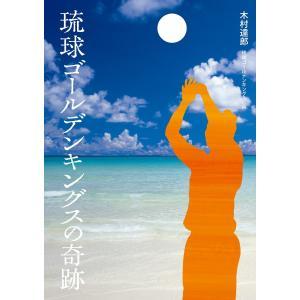 琉球ゴールデンキングスの奇跡 電子書籍版 / 木村達郎