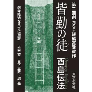 皆勤の徒-Sogen SF Short Story Prize Edition- 電子書籍版 / 著:酉島伝法|ebookjapan