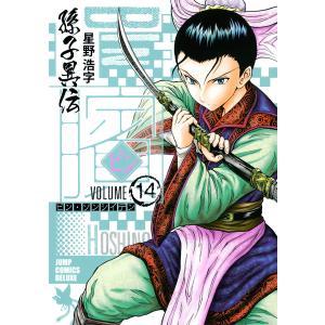 ビン〜孫子異伝〜 (14) 電子書籍版 / 星野浩字|ebookjapan