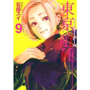東京喰種トーキョーグール リマスター版 (9) 電子書籍版 / 石田スイ ebookjapan