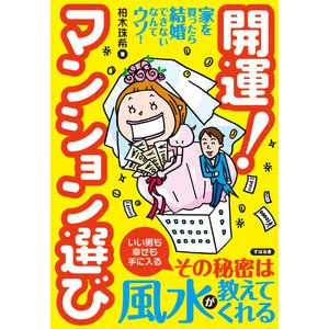 開運! マンション選び 電子書籍版 / 著:柏木珠希
