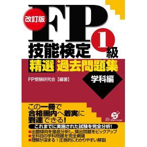 著:FP受験研究会 出版社:すばる舎 ページ数:434 提供開始日:2014/01/10 タグ:専門...