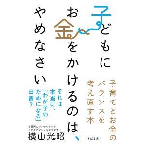 子どもにお金をかけるのは、やめなさい 電子書籍版 / 著:横山光昭