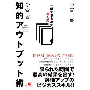 小宮式 知的アウトプット術 電子書籍版 / 著:小宮一慶