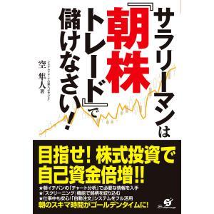 サラリーマンは『朝株トレード』で儲けなさい! 電子書籍版 / 著:空隼人