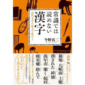 【初回50%OFFクーポン】常識では読めない漢字 電子書籍版 / 著:今野真二