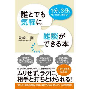 誰とでも気軽に雑談ができる本 電子書籍版 / 著:永崎一則