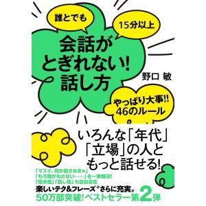 著:野口敏 出版社:すばる舎 提供開始日:2014/01/10 タグ:趣味・実用 ビジネス タイトル...