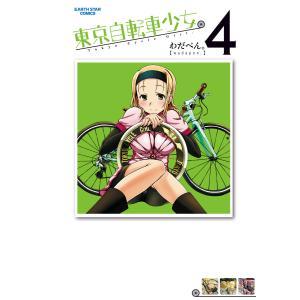 【初回50%OFFクーポン】東京自転車少女。(4) 電子書籍版 / 著:わだぺん。|ebookjapan