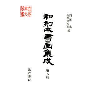 和刻本書画集成8 電子書籍版 / 編:長澤規矩也|ebookjapan