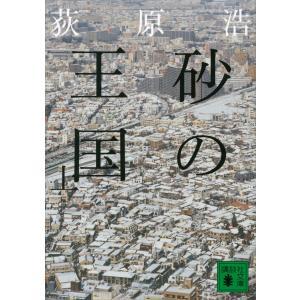 砂の王国 (上) 電子書籍版 / 荻原浩|ebookjapan