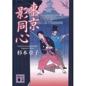 【初回50%OFFクーポン】東京影同心 電子書籍版 / 杉本章子 ebookjapan