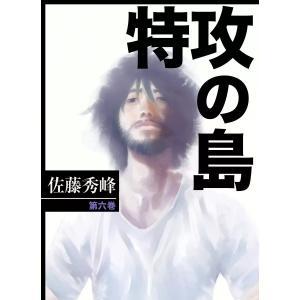 特攻の島 (6) 電子書籍版 / 佐藤秀峰|ebookjapan