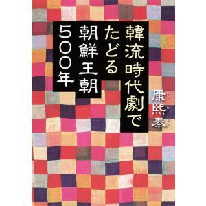 韓流時代劇でたどる朝鮮王朝500年 電子書籍版 / 康煕奉|ebookjapan