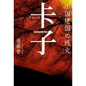 チャーズ 中国建国の残火 電子書籍版 / 遠藤誉|ebookjapan