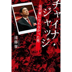 チャイナ・ジャッジ 毛沢東になれなかった男 電子書籍版 / 遠藤誉|ebookjapan