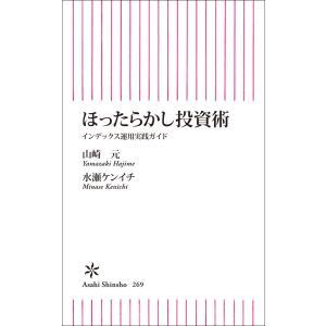 ほったらかし投資術 インデックス運用実践ガイド 電子書籍版 / 山崎元 水瀬ケンイチ