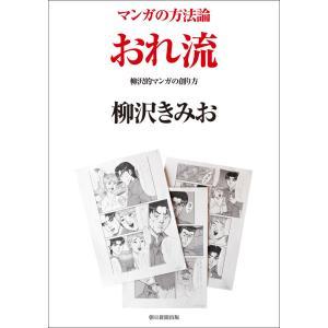 マンガの方法論 おれ流 柳沢的マンガの創り方 電子書籍版 / 柳沢きみお|ebookjapan